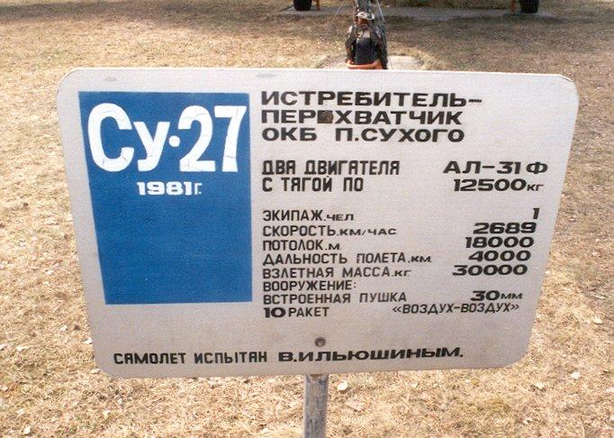 ru_monino_aircraft_su27_specs_01.jpg